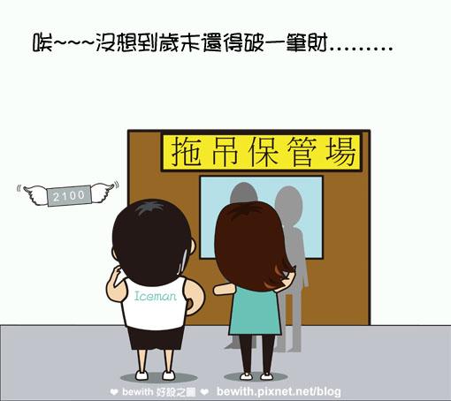 愛車驚魂記8.jpg
