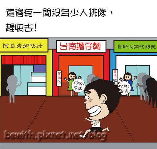 現實餐廳3.jpg