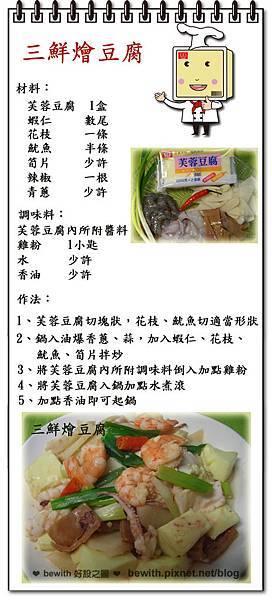 三鮮燴豆腐做法.jpg