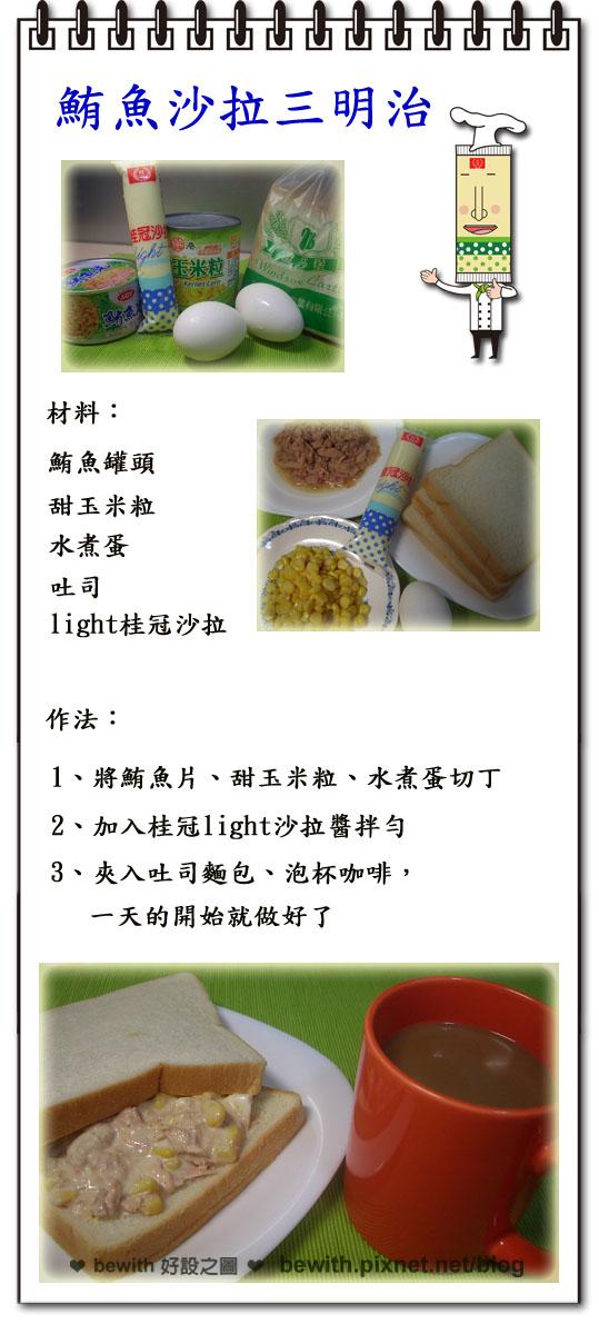 鮪魚沙拉三明治做法.jpg
