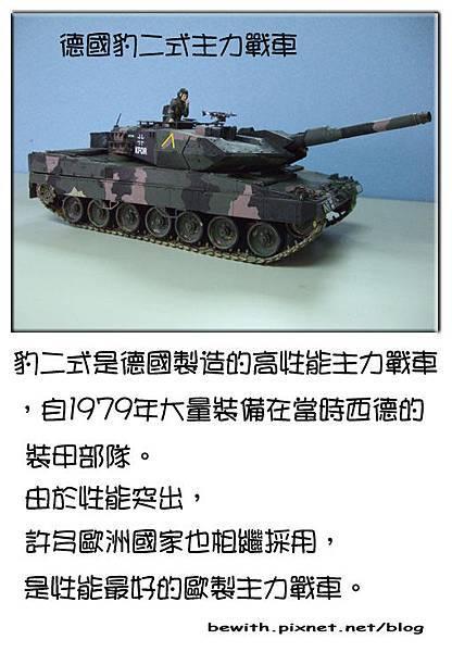 德國主力戰車.jpg
