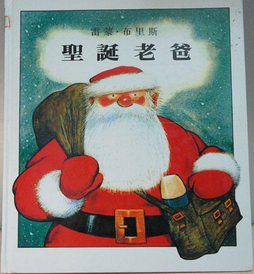 聖誕老爸1.jpg