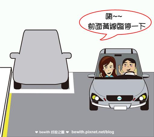 愛車驚魂記2.jpg