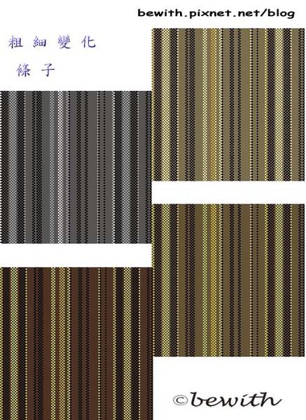 織品設計-粗細變化條子