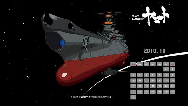 宇宙戰艦十月月曆桌布
