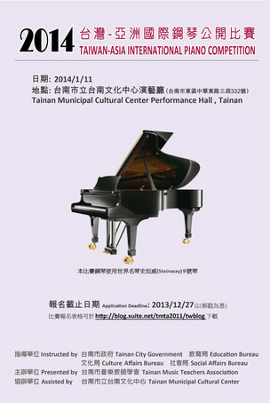 2014 亞洲國際鋼琴公開比賽