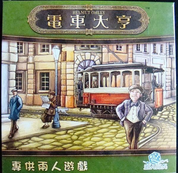 電車大亨01.jpg