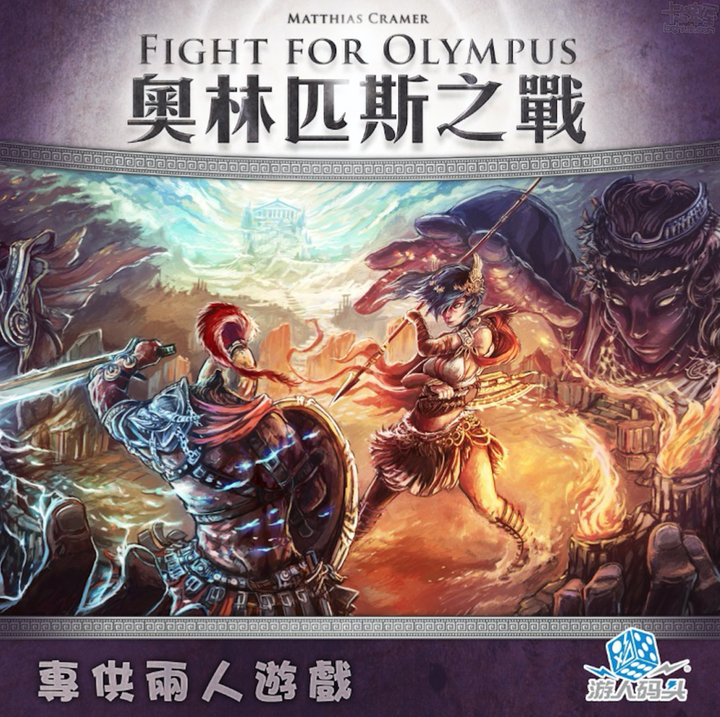 Fight for Olympus 001.png