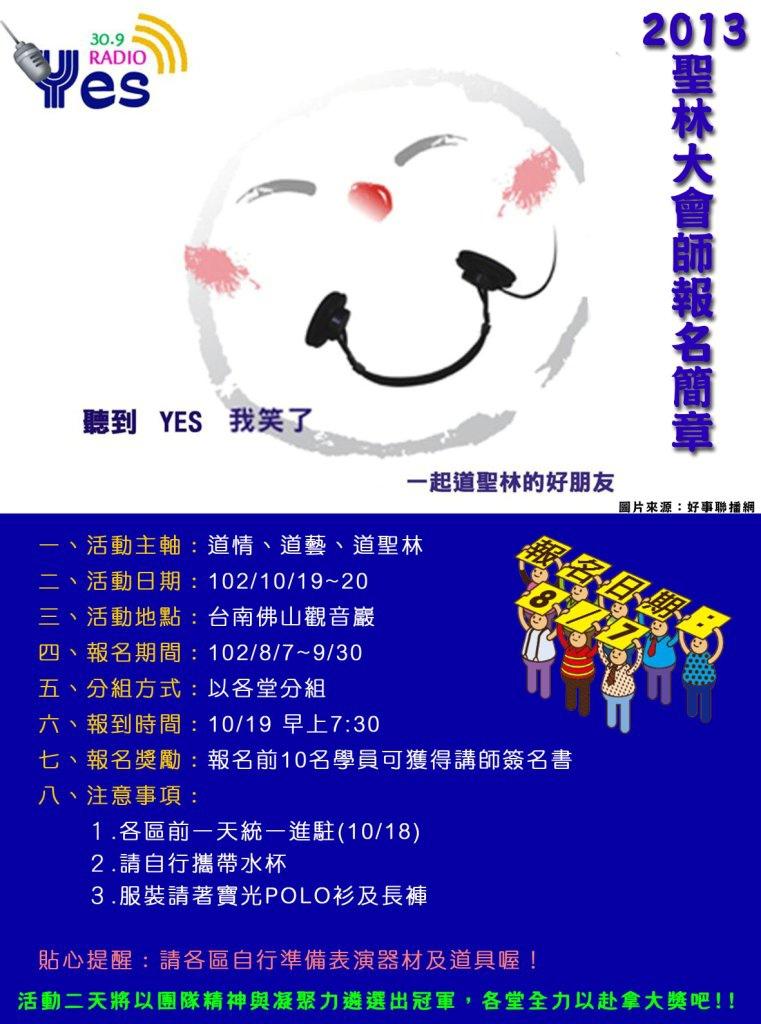 2013大會師報名簡章