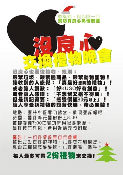 2010實功沒良心交換禮物晚會