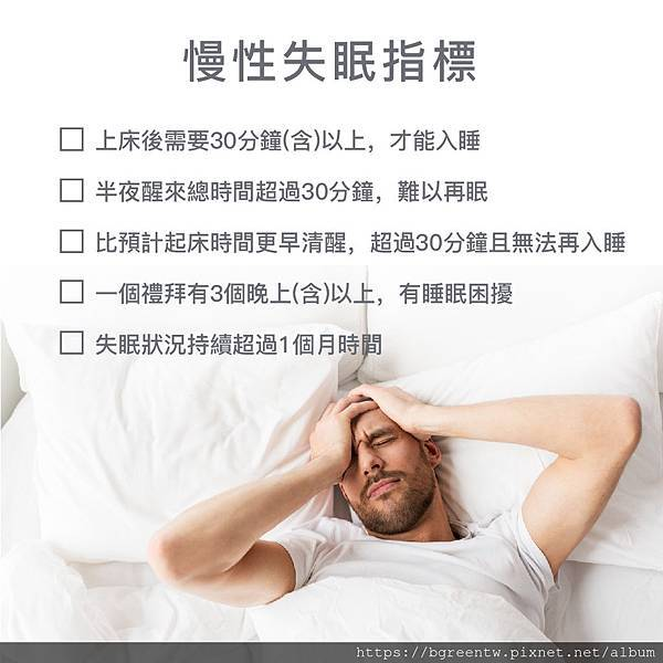 bgreen_文章_1040x1040_好好睡覺這件事,你必須重視一下-05.jpg