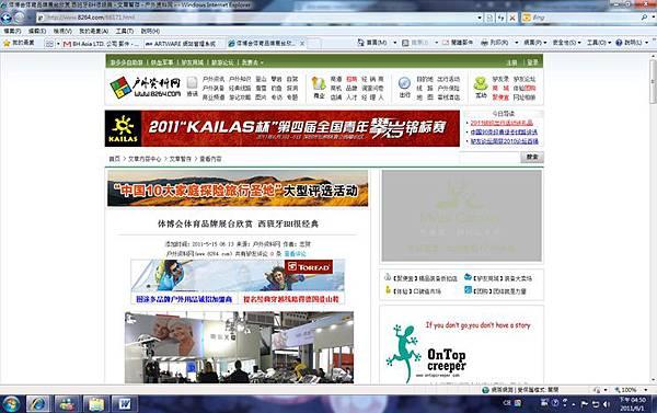 201105體博會.jpg