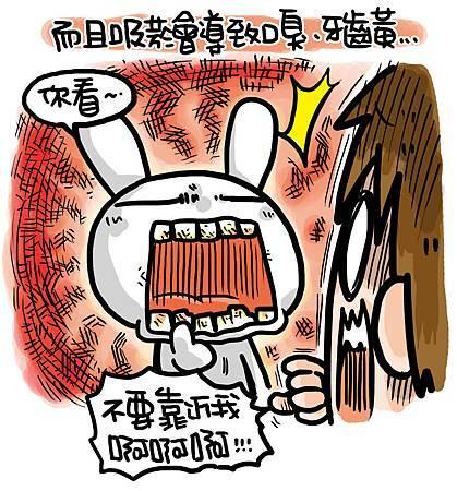 03 -121022-完稿-blog-菸害防制02(RGB)