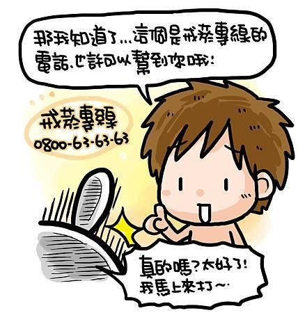 04-121022-完稿-blog-菸害防制02(RGB)