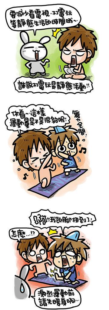 121115-完稿-blog-運動主題03(RGB)04