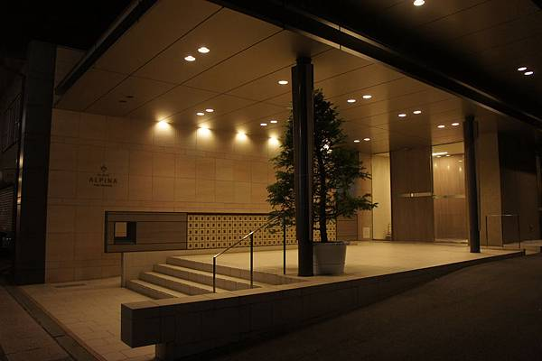 日本中部之旅 飛驒高山住宿Spa Hotel Alpina Hida Takayama SHERRA X - Spa hotel alpina takayama