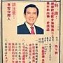 反對馬宗桶5/20就職!台灣國際不做小三出來建國!不見不散!