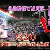 520人民怒吼廣告圖