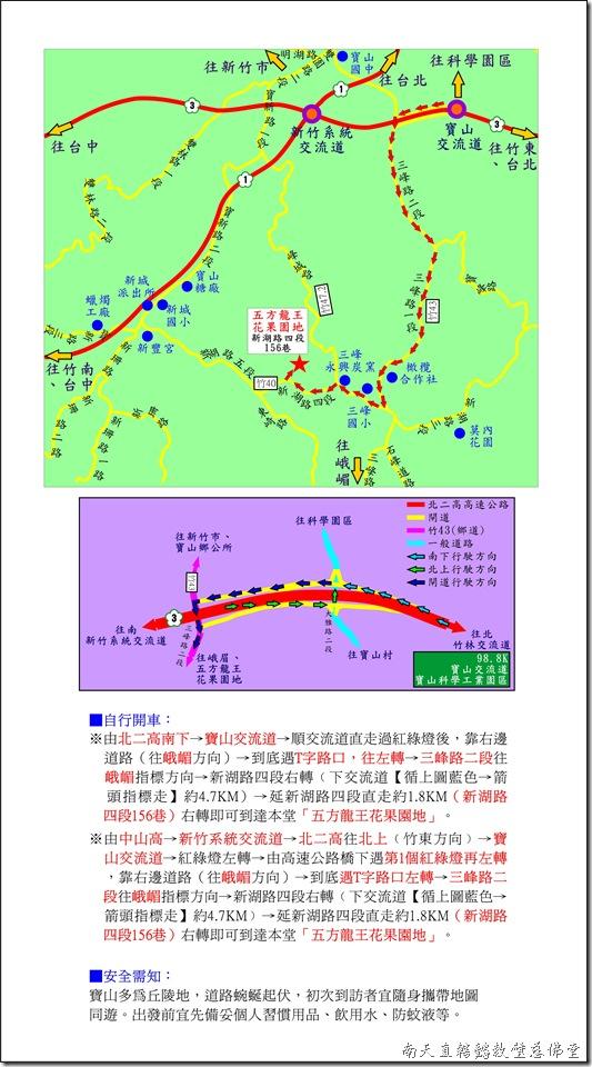 五方龍王花果園地簡易地圖