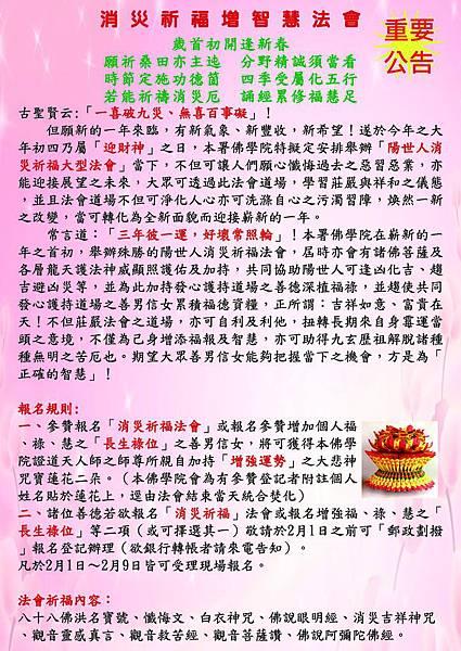 大年初四-消災祈福增智慧法會-公告_頁面_1