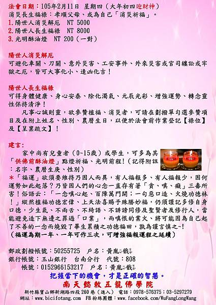 大年初四-消災祈福增智慧法會-公告_頁面_2