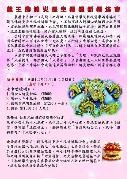 2016龍王佛消災長生福祿祈禱法會-_頁面_1