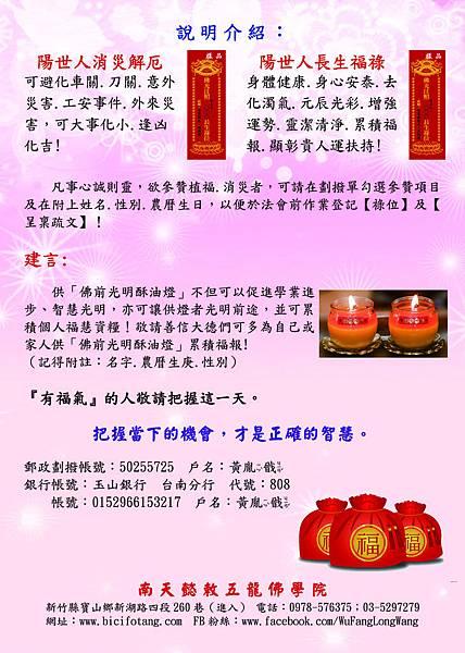 2016龍王佛消災長生福祿祈禱法會-_頁面_2