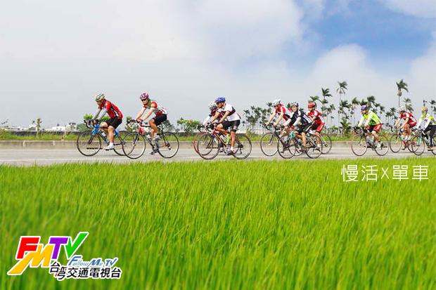 慢活X單車