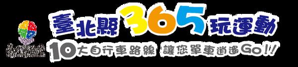 縣府LOGO+365活動LOGO_透明.png