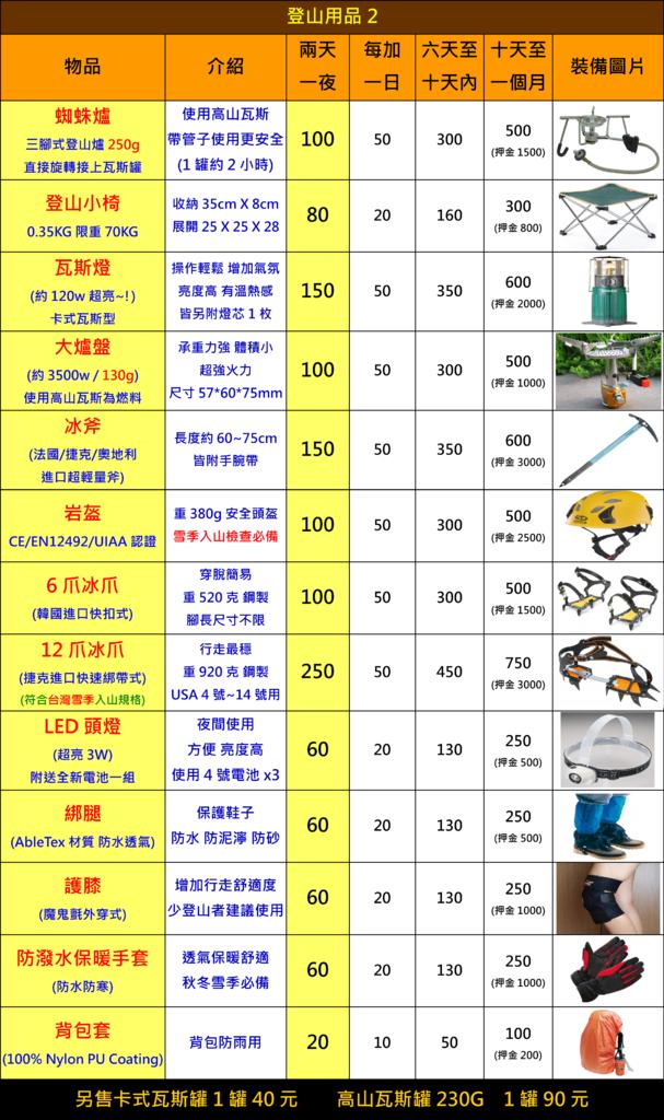 登山用品2-3-107.png