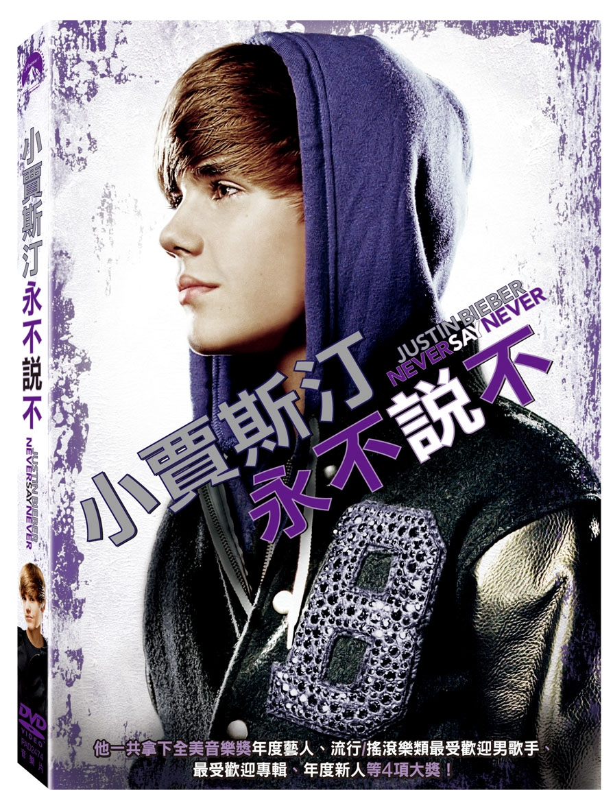 小賈斯汀-永不說不DVD.JPG