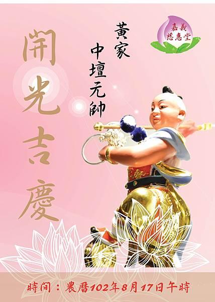 中壇元帥開光20130918-01