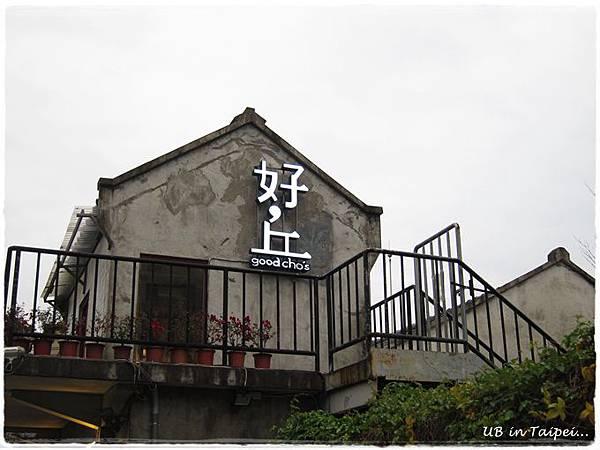 好丘-陽台.JPG