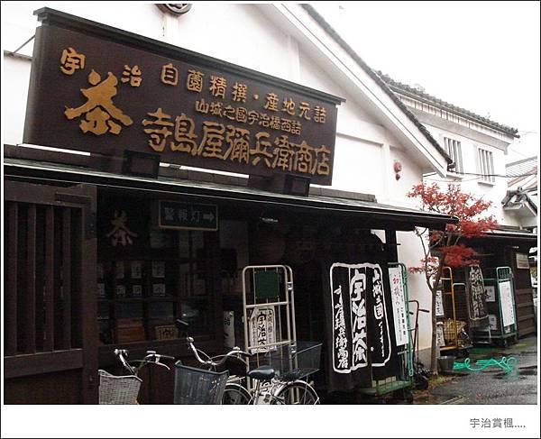 宇治--商店外.JPG