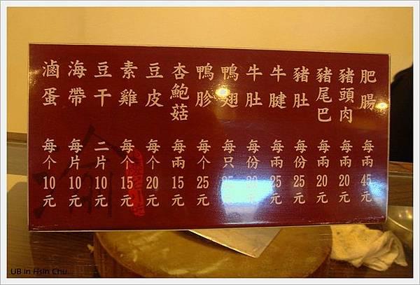 段純貞牛肉麵-魯味標價
