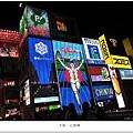 大阪-固力果