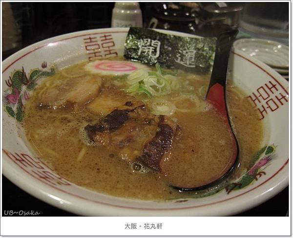大阪-幸福拉麵