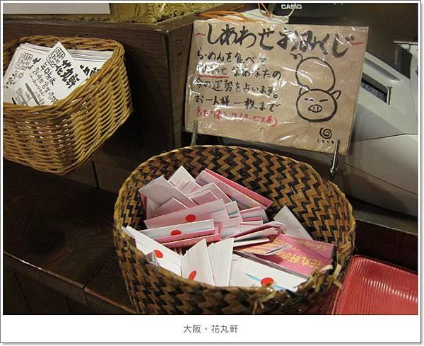 大阪-花丸軒幸福籤