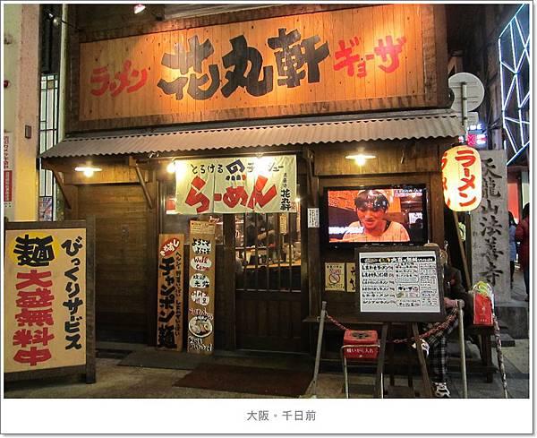 大阪-花丸軒門口