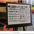 大阪-花丸軒門口menu