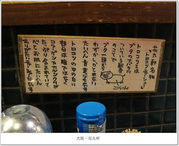 大阪-花丸軒豬軟骨