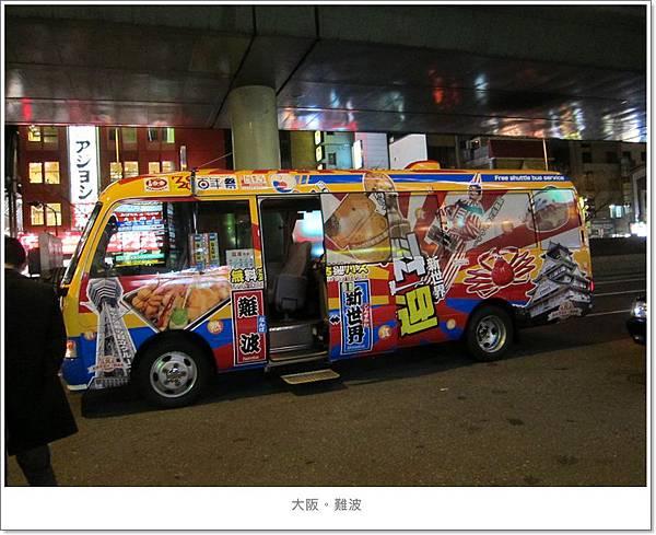 大阪-無料觀光巴士