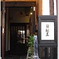 空堀-長屋SO裡餐廳