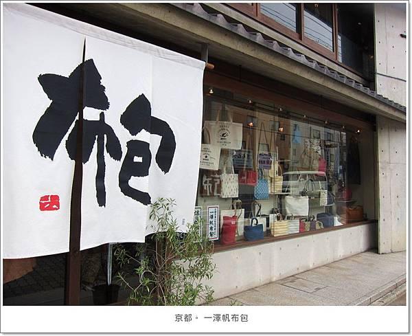 京都-一澤帆布