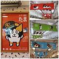 貴志川線-小玉列車吊旗與海報