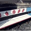 貴志川線-伊太祈曾戶外草莓椅
