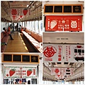 貴志川線-草莓列車內部吊旗
