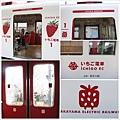 貴志川線-草莓列車車身特寫