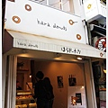 AKAI TORI-樓下甜甜圈店