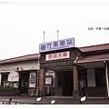 竹東-竹東火車站